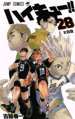 ハイキュー!!(28)(ジャンプC)(少年コミック)