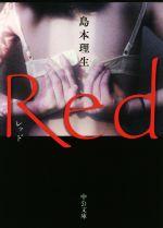 Red(中公文庫)(文庫)