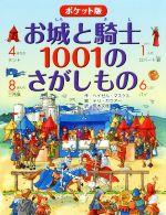 お城と騎士1001のさがしもの ポケット版(児童書)