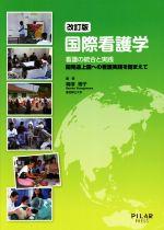 国際看護学 改訂版 看護の統合と実践 開発途上国への看護実践を踏まえて(単行本)