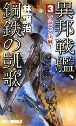 異邦戦艦、鋼鉄の凱歌 ソロモン決戦!(RYU NOVELS)(3)(新書)