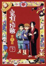 「鬼灯の冷徹」第弐期 DVD BOX 下巻(CD2枚、外箱、ポスター付)(通常)(DVD)