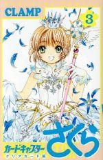 カードキャプターさくら クリアカード編(3)(KCDX)(少女コミック)