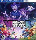 【PSVR専用】V!勇者のくせになまいきだR(ゲーム)