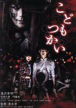 こどもつかい 豪華版(Blu-ray Disc)(BLU-RAY DISC)(DVD)