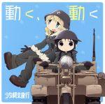 TVアニメ「少女終末旅行」オープニングテーマ「動く、動く」(通常)(CDS)