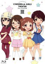 アイドルマスター シンデレラガールズ劇場 2nd SEASON 第3巻(Blu-ray Disc)(BLU-RAY DISC)(DVD)