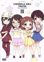 アイドルマスター シンデレラガールズ劇場 2nd SEASON 第3巻(通常)(DVD)