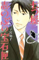 七つ屋志のぶの宝石匣(5)(キスKC)(少女コミック)