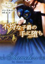 不埒な子爵の手に堕ち 愛と享楽のローハン子爵家(MIRA文庫)(文庫)