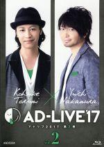 「AD-LIVE2017」第2巻(鳥海浩輔×中村悠一)(Blu-ray Disc)(ブックレット付)(BLU-RAY DISC)(DVD)