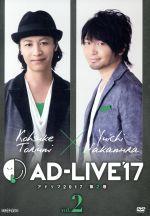 「AD-LIVE2017」第2巻(鳥海浩輔×中村悠一)(ブックレット付)(通常)(DVD)