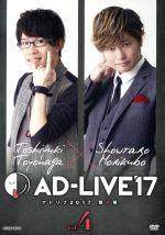 「AD-LIVE2017」第4巻(豊永利行×森久保祥太郎)(ブックレット付)(通常)(DVD)