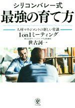 シリコンバレー式 最強の育て方 人材マネジメントの新しい常識1on1ミーティング(単行本)