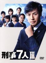 刑事7人 Ⅲ DVD-BOX(通常)(DVD)