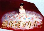 過保護のカホコ DVD-BOX(通常)(DVD)
