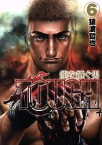 TOUGH 龍を継ぐ男(6)(ヤングジャンプC)(大人コミック)