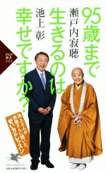 95歳まで生きるのは幸せですか?(PHP新書1112)(新書)