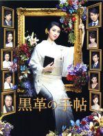 黒革の手帖DVD-BOX(通常)(DVD)