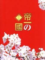 帝一の國 豪華絢爛版(Blu-ray Disc)(外箱、ブックレット「海帝高校秘録」、オリジナルトントン相撲付)(BLU-RAY DISC)(DVD)