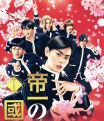 帝一の國 通常版(Blu-ray Disc)(BLU-RAY DISC)(DVD)