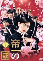 帝一の國 通常版(通常)(DVD)