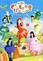 ぐーちょきぱーてぃー(1)~あきちでうたっておどって、じゃんけん「グー!」~(通常)(DVD)