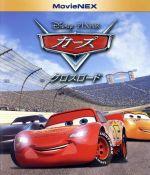 カーズ/クロスロード MovieNEX ブルーレイ&DVDセット(Blu-ray Disc)(BLU-RAY DISC)(DVD)