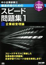 中小企業診断士 最速合格のためのスピード問題集 2018年度版 企業経営理論(1)(単行本)