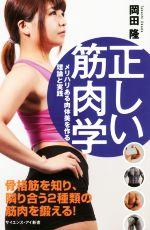 正しい筋肉学 メリハリある肉体美を作る理論と実践(サイエンス・アイ新書)(新書)
