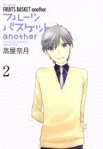 フルーツバスケット another(2)(花とゆめCSP)(大人コミック)