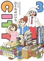 CITY(3)(モーニングKC)(大人コミック)