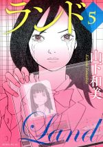 ランド(5)(モーニングKC)(大人コミック)