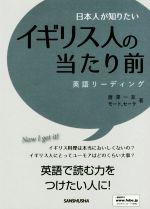 日本人が知りたい イギリス人の当たり前 英語リーディング(単行本)