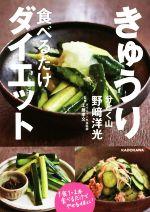 きゅうり食べるだけダイエット(単行本)