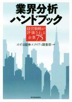 業界分析ハンドブック 経営戦略が評価される企業75(単行本)