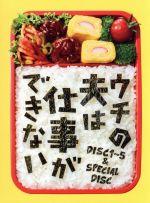 ウチの夫は仕事ができない DVD-BOX(通常)(DVD)