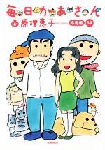 毎日かあさん 卒母編(14)(大人コミック)