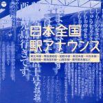 ザ・ベスト 日本全国 駅アナウンス(通常)(CDA)