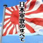 ザ・ベスト 日本軍歌のすべて(通常)(CDA)