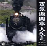 ザ・ベスト 蒸気機関車大疾走(通常)(CDA)