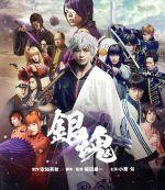 銀魂(Blu-ray Disc)(BLU-RAY DISC)(DVD)