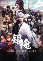 銀魂(通常)(DVD)