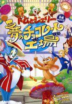 トムとジェリー 夢のチョコレート工場(通常)(DVD)