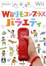 【ソフト単品】Wiiリモコンプラス バラエティパック(ゲーム)