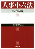 人事小六法(平成30年版)(単行本)