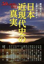 日本近現代史の真実 50の質問に答える(単行本)