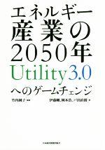 エネルギー産業の2050年 Utility3.0へのゲームチェンジ(単行本)