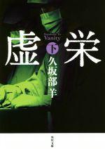 虚栄(角川文庫)(下)(文庫)