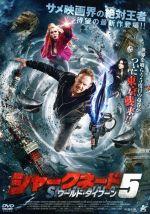 シャークネード5 ワールド・タイフーン(通常)(DVD)